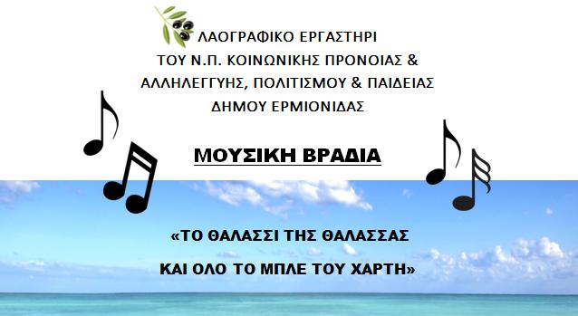 """Μουσική βραδιά στην Ερμιονίδα: """"Το θαλασσί της θάλασσας και όλο το μπλε του χάρτη"""""""