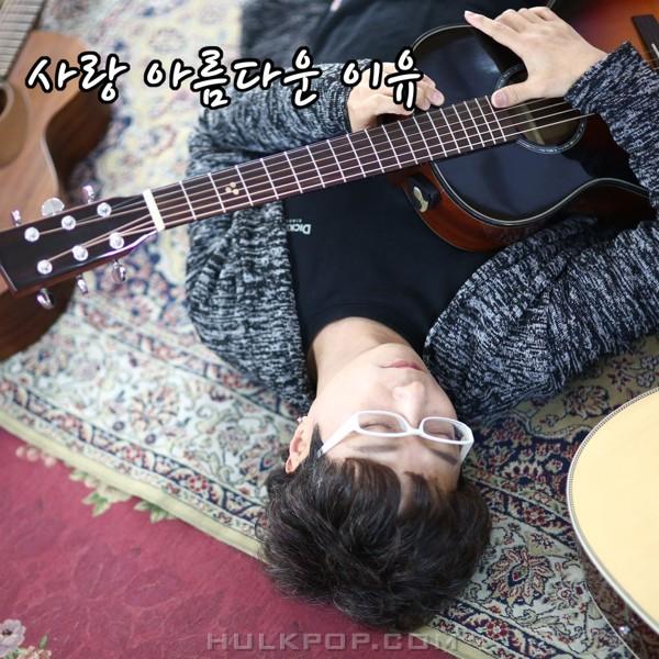 J.Haemil – 사랑 아름다운 이유 – Single