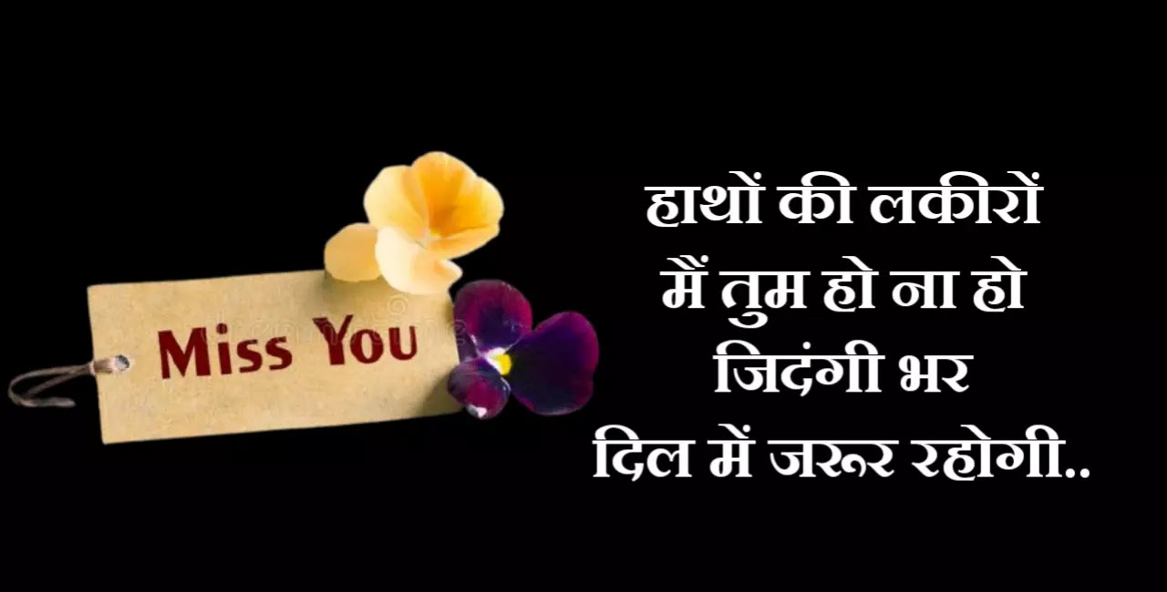 You hindi in miss quotes love Miss You