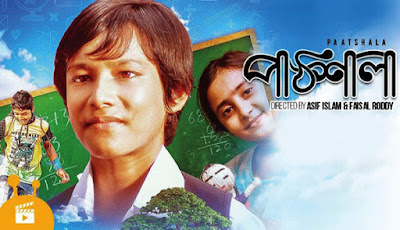 Pathshala (2018) (School) is a Bangladeshi film directed jointly by Asif Islam and Faisal Roddy in 2018.     Pathshala (2018) Bangla Movie Poster     The film is produced by Redmark Production. Manik, a ten year old, has played the lead in the film. The film is starred by Habib Arinda, Ema Akther, Rumi Huda, Farhana Mithu, Taufiqul Islam Emon, Gazi Faruque, Amirul Islam Babu and others. The film is about the importance of child education. There is a slogan of the movie 'Shob Maniker jonno school chai' (needs school for every child).    Watch the official trailer of the film 'Pathshala (2018)' here…