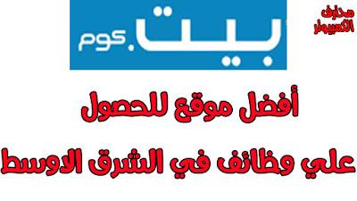 موقع بيت أفضل موقع للحصول علي وظائف في الشرق الاوسط