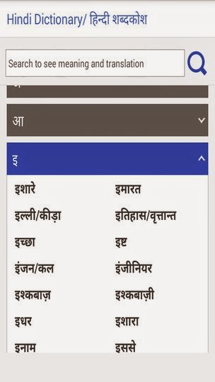 Shabdkosh Hindi Dictionary Apk | Computing & Technology Apps