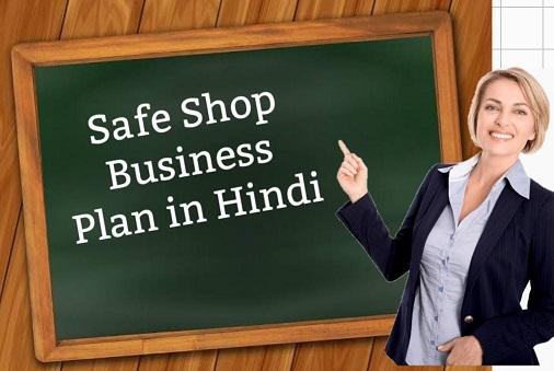 safe-shop-business-plan
