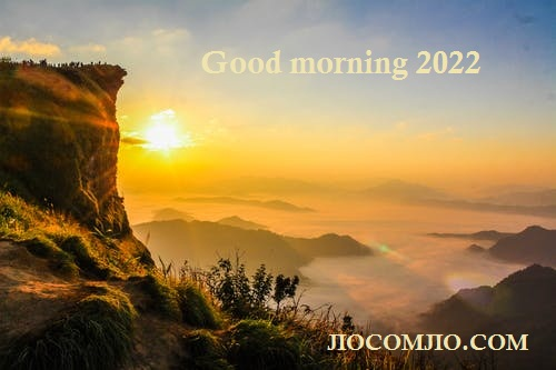 inspiring good morning quotes 2022 Messages