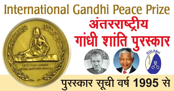 winner of gandhi peace prize