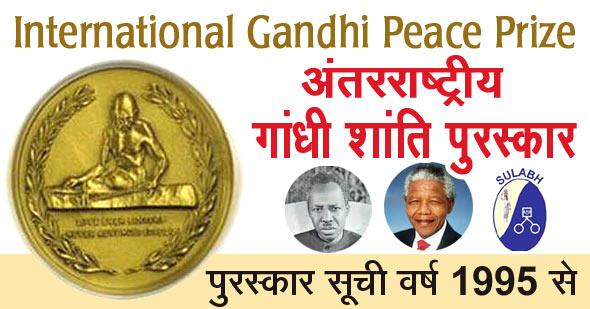 अंतरराष्ट्रीय गांधी शांति पुरस्कार सूची (1995-2019)