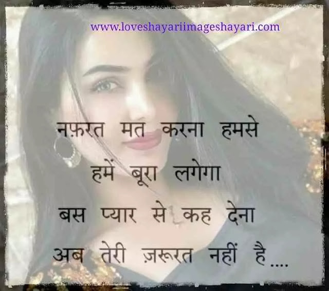 Miss you shayari image and picture