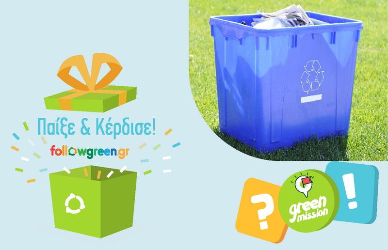 Πράσινες Αποστολές - Green Missions: Μαθαίνουμε να ανακυκλώνουμε σωστά και κερδίζουμε δώρα!
