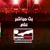 مشاهدة مباراة المغرب والنيجر بث مباشراليوم الثلاثاء 10/09/2019 الودية