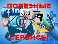 http://www.iozarabotke.ru/2016/12/poleznye-servisi-dlya-biznesa.html
