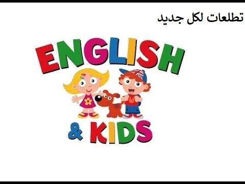 كيف تعلم أطفالك اللغة الانجليزية