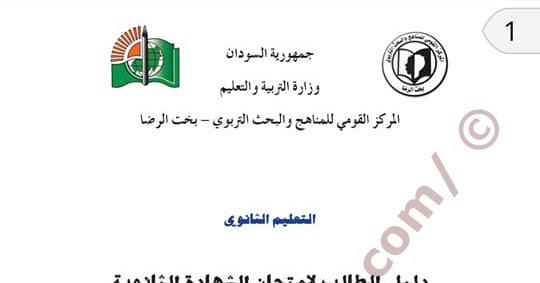 دليل الطالب لامتحان الشهادة السودانية 2021