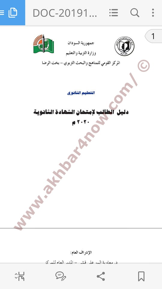دليل الطالب لامتحان الشهادة السودانية الثانوية 2020  كل المواد