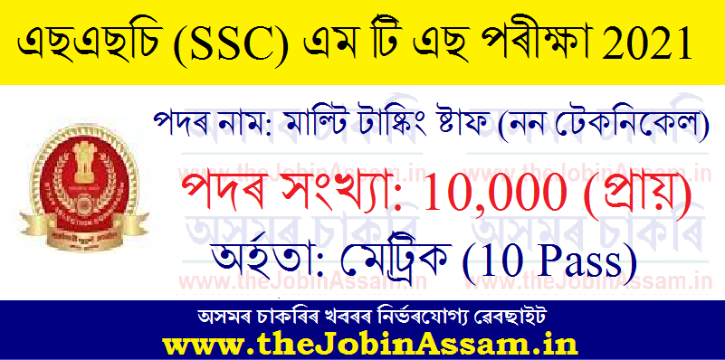 SSC MTS Recruitment 2021: Multi Tasking (Non-Technical) Staff Exam Details, Date, Syllabus etc.