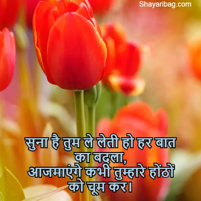 Love Shayari Image Best