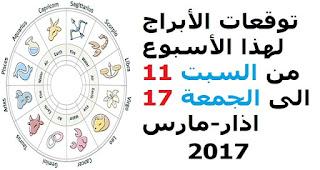 توقعات الأبراج لهذا الأسبوع من السبت 11 الى الجمعة 17 اذار-مارس 2017
