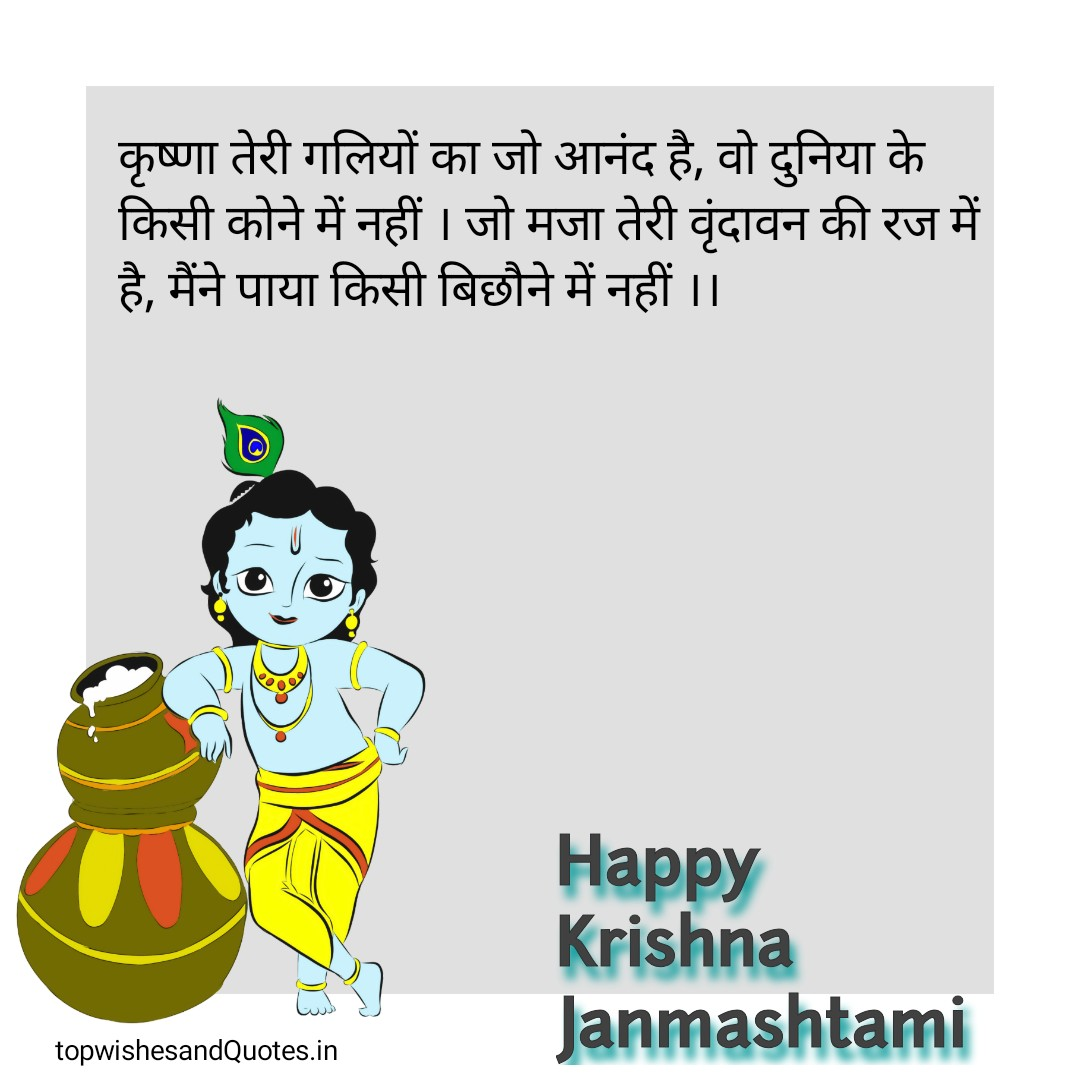 Krishna Janmashtami Wishes and Shayri in Hindi for whatsapp and Facebook
