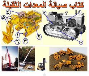 كتاب صيانة المعدات الثقيلة pdf