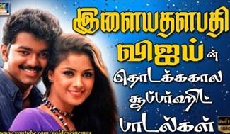 Ilayathalapathy Vijay Padalgal | Vijay Hits