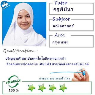 ครูพี่มีนา (ID : 13670) สอนวิชาคณิตศาสตร์ ที่กรุงเทพมหานคร