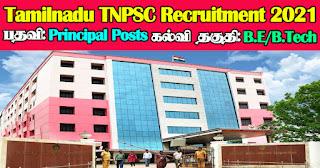 TNPSC Recruitment 2021 06 ITI Principal Posts