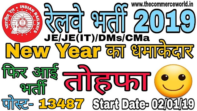 RRB JE, JE (IT) CMA & DMA Online Recruitment form 2019