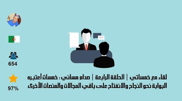 لقاء مع خمساتي | الحلقة الرابعة | صدام مساني : خمسات أعتبره البوابة نحو النجاح والانفتاح على باقي المجالات والمنصات الأخرى