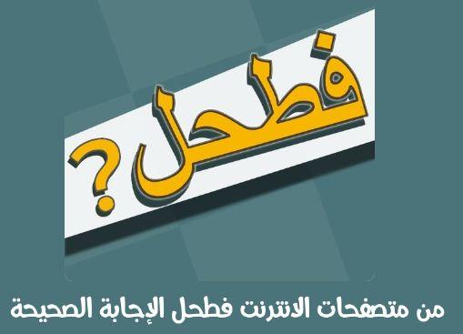 من متصفحات النت فطحل