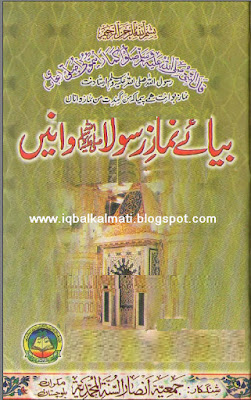 Salat learnning and Guide book in Baluchi
