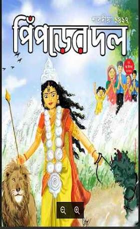 পিঁপড়াদের দল শারদীয়া ১৪২৭ (২০২০) Piprader Dol Sharodia 1427 (2020) pdf