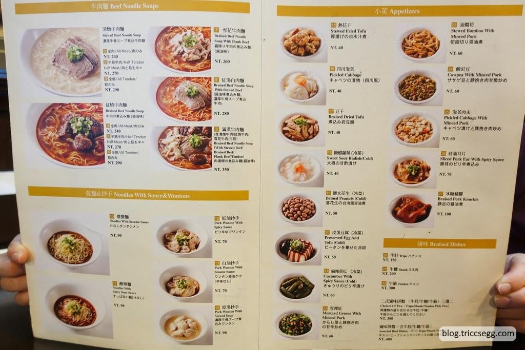 史記牛肉麵(2).JPG