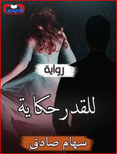 رواية للقدر حكاية سهام صادق