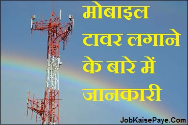 What are the benefits of installing mobile towers