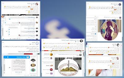 شركة فيس بوك تنشر إعلانات بالجملة للنصب باسم الإمارات