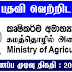 Vacancy In Ministry Of Agriculture
