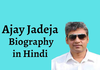 Ajay Jadeja Biography in Hindi