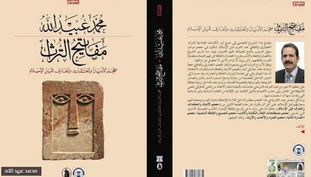 مفاتيح التراث..  معجم الأديان والمعتقدات والمعارف قبل الإسلام