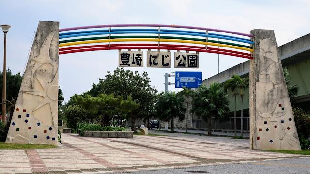 沖縄 豊崎にじ公園