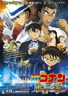 名探偵コナン 劇場版 第23作 紺青の拳 The Fist of Blue Sapphire | Detective Conan Movies | Hello Anime !