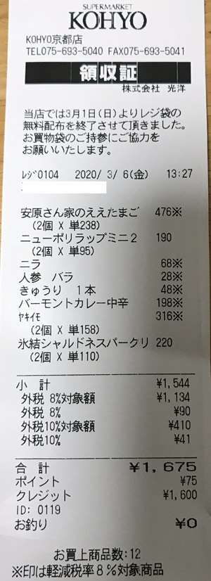 KOHYO 京都店 2020/3/6 のレシート