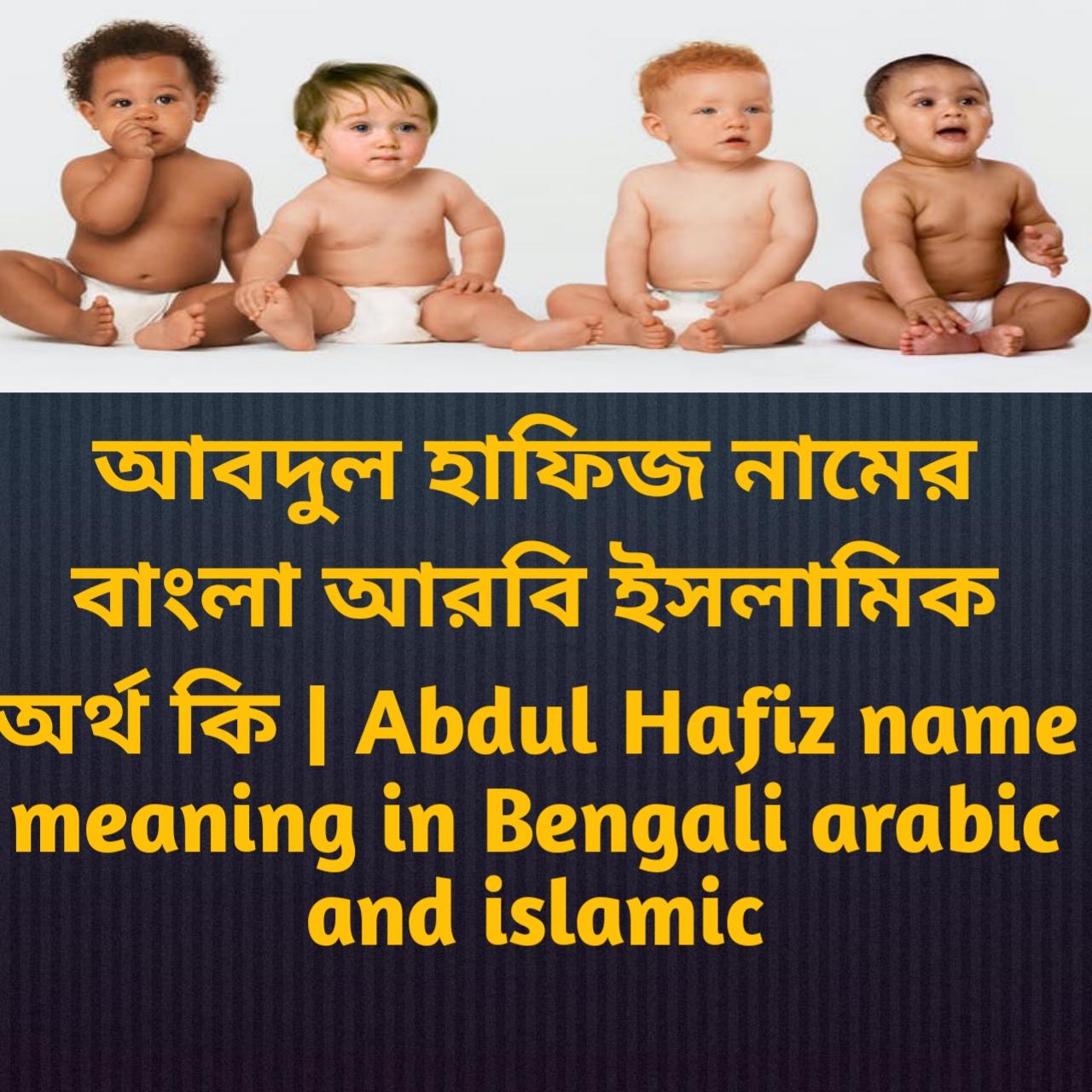 আবদুল হাফিজ নামের অর্থ কি, আবদুল হাফিজ নামের বাংলা অর্থ কি, আবদুল হাফিজ নামের ইসলামিক অর্থ কি, Abdul Hafiz name meaning in Bengali, আবদুল হাফিজ কি ইসলামিক নাম,