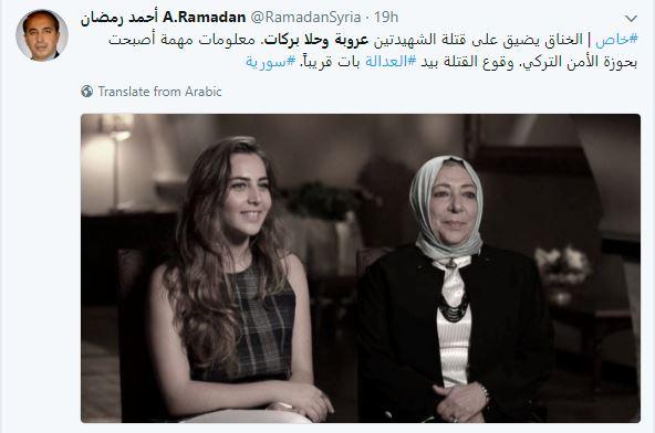 عروبه برکات و دخترش حلا