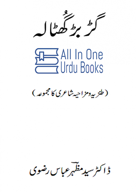 Garbar Ghotala Funny Poetry Book by Dr. Syed Mazhar Abbas Rizvi