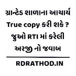 ગ્રાન્ટેડ શાળા ના આચાર્ય True copy કરી શકે ?  જુઓ RTI માં કરેલ અરજીનો જવાબ