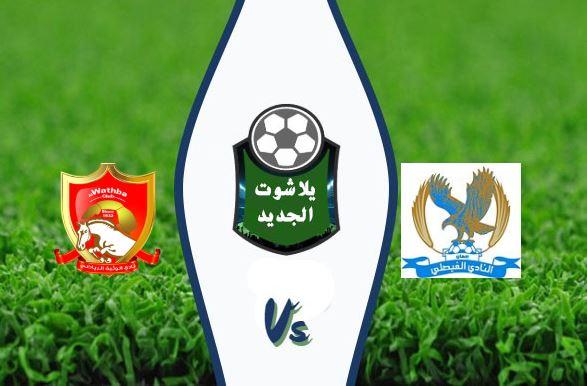 نتيجة مباراة الفيصلي الاردني والوثبة اليوم الإثنين 10-02-2020 في كأس الإتحاد الأسيوي