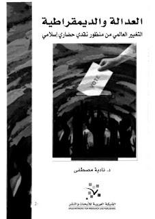 العدالة والديمقراطية - التغيير العالمي من منظور نقدي حضاري اسلامي