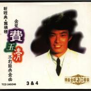 Fei Yu Qing (费玉清) - Wan Li Chang Cheng (万里长城)
