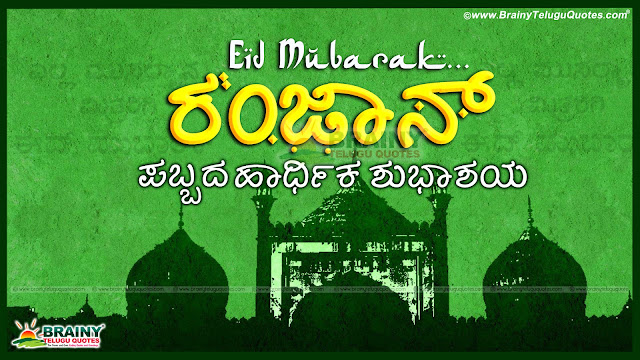 Here is Latest Muslim's Festival Ramadan Kannada Language Quotes and Nice Greetings Images, Send Ramadan Best Wishes Quotes and Greetings for your Friends, Nice Ramadan and Eid Mubarak Karnataka Kannada Muslims Images and nice Greetings, Ramzan Best Kannada Wishes Messages.