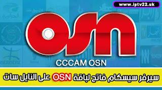 سيرفر CCCAM  مجانا فاتح لقنوات OSN على نايل سات 2020-10-20
