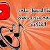 موسيقى رائعة لفيديوهاتك على اليوتيوب وتجنب مشاكل الحقوق